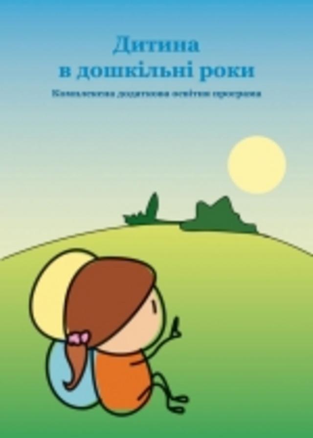Доктор педагогических наук, профессор Крутий Катерина о дошкольном образовании